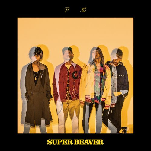 "SUPER BEAVER annoncent le single ""Yokan"""